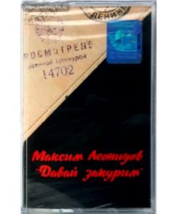 Максим Леонидов-Давай закурим (МС) НОВАЯ