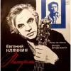 Евгений Клячкин–Пилигримы (Песни На Стихи Иосифа Бродского) (LP)