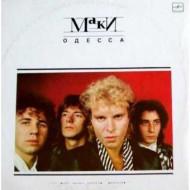 Группа Маки-Одесса (LP)