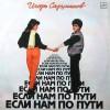 Игорь Саруханов-Если нам по пути (LP)