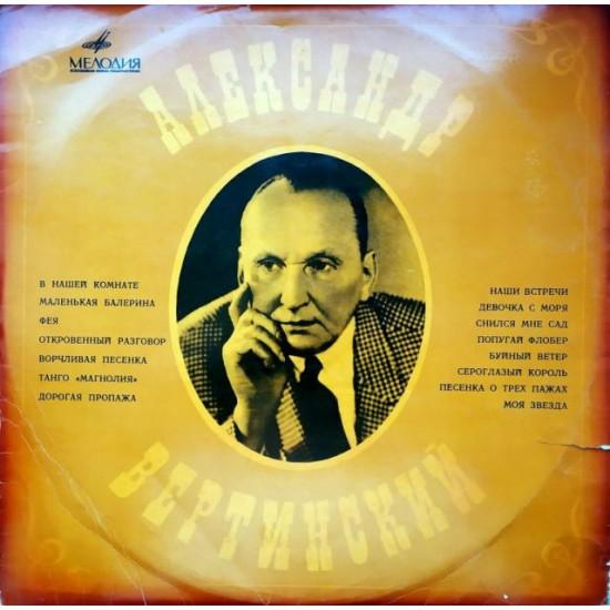 Александр Вертинский (LP)