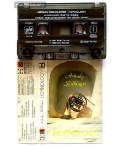 Arkady Shilkloper-Hornology (МС) ZEKO RECORDS