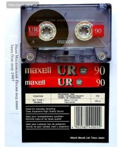 И.Московский-Песни под пиво\Заяц Поп-Шоу 1997 (МС) MAXELL