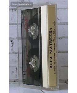 Вера Матвеева-Редкие архивные записи 70х-80х годов (МС) TDK