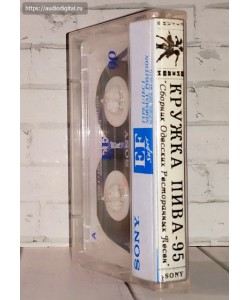 Кружка пива-Сборник Одесских ресторанных песен 1995 (МС) SONY