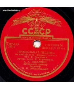 А.А.Коваленко-Прощальная песенка. Студенческая песня.