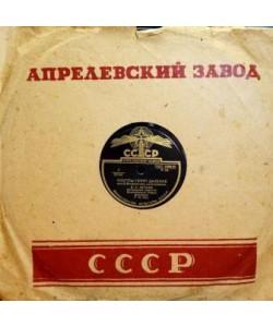 В.А.Нечаев-Костры горят далекие. Лед идет (Апрелевский Завод)