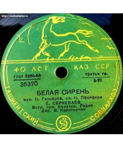 Е.Серкебаев-Белая сирень. Марш спортсменов Казахстана.