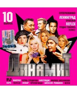 Динамит-10 выпуск (CD)