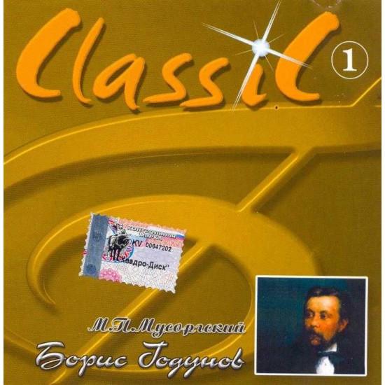 М.П.Мусоргский-Борис Годунов (CD)