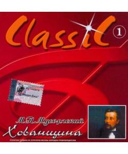 М.П.Мусоргский-Хованщина 1 (CD)