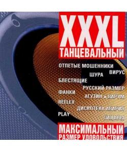 XXXL-Танцевальный (CD)