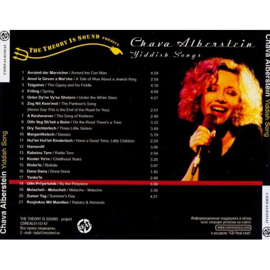 Chava Alberstein-Yiddish Song (CD)