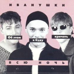 Иванушки-Об этом я буду кричать всю ночь (CD)