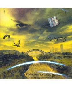 Vitas-Криком журавлинным (Витас) (CD) Новый