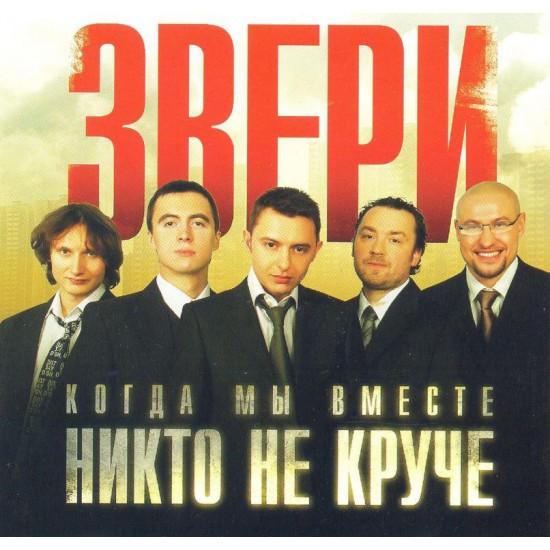 Звери-Когда мы вместе ни кто не круче (CD)
