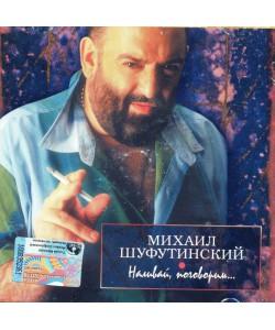 Михаил Шуфутинский-Наливай,поговорим... (CD)