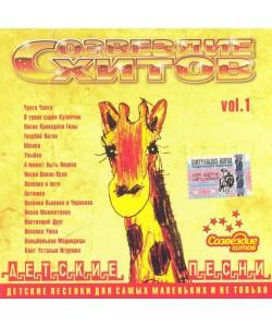 Детские песни-Созвездие хитов Vol.1 (CD)