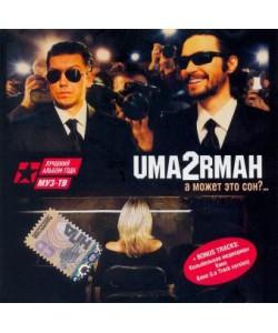 Uma2rmaн-А может это сон... (CD)