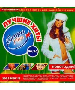 Europa Plus 50x50 Новогодний (CD)
