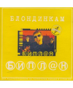 Биплан-Блондинкам (CD)