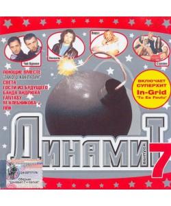 Динамит-Выпуск 7 (CD)