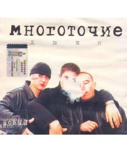 Многоточие-Дыши (CD)