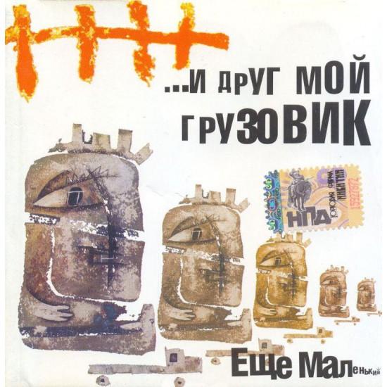...И Друг Мой Грузовик-Еще Маленький (CD)