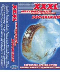 XXXL-Воровской (МС)