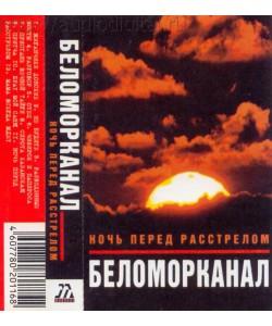 Беломорканал-Ночь перед расстрелом (МС)