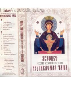 Акафист Иконе Божией Матери Неупиваемая Чаша (МС)