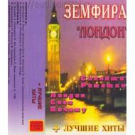 Земфира-Лондон (МС)