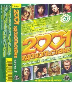 2001 Удовольствие-Часть 3 (МС)