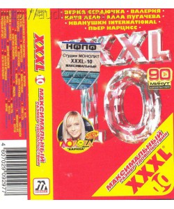 XXXL-10 Максимальный размер удовольствия (МС)