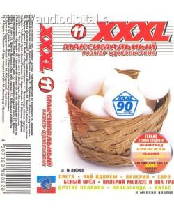 XXXL-11 Максимальный размер удовольствия (МС)