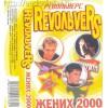 Револьверс-Жених 2000 (MC)