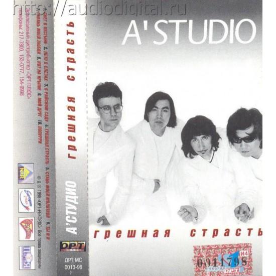 A'Studio (А-Студио)-Грешная страсть (МС)