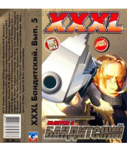 XXXL-5 Бандитский (МС)