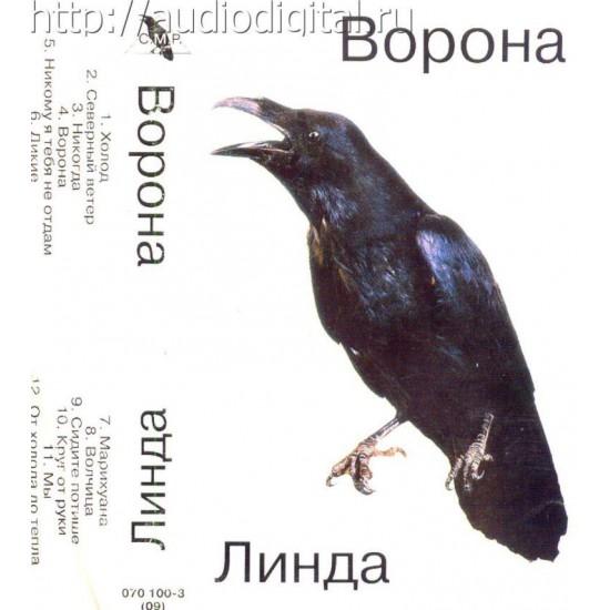 Линда-Ворона (МС)