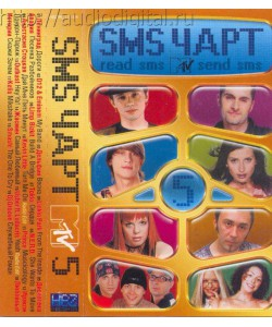 SMS Чарт-5 (МС)