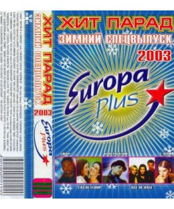 Europa Plus-Хит Парад Зимний 2003 (МС)