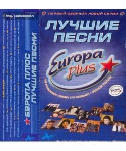 Europa Plus-Лучшие Песни (МС)