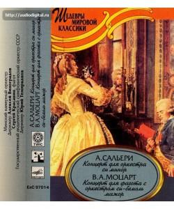 А.Сальери-Концерт для оркестра Си минор В.А.Моцарт-Концерт для фагота Си бемоль мажор (МС)