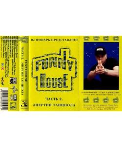 Funny House-Энергия танцпола Часть 2 (MC)