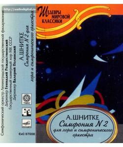 А.Шнитке-Симфония №2 Для хора и симфонического оркестра (МС)