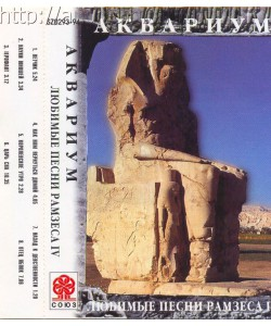 Аквариум-Любимые песни Рамзеса IV (МС)