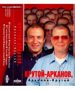 Крутой-Арканов Арканов-Крутой (МС)
