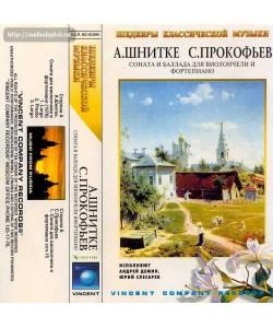 А.Шнитке С.Прокофьев-Соната и баллада для виолончели и фортепиано (МС)