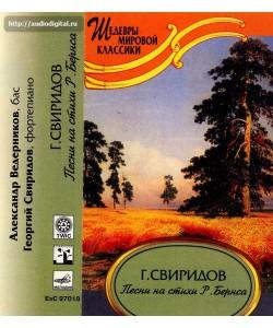 Г.Свиридов-Песни на стихи Р.Бернса (МС)