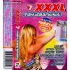 XXXL-7 Танцевальный (МС)